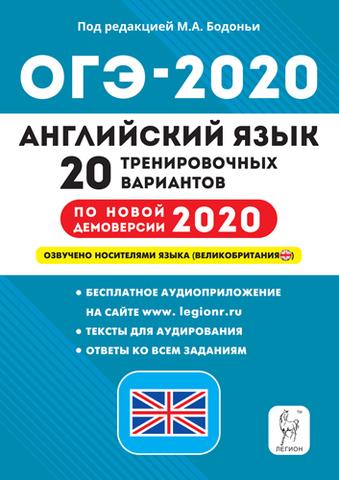 Английский язык. Подготовка к ОГЭ-2020. 9 класс. 20 тренир. вариантов по демоверсии 2020 года