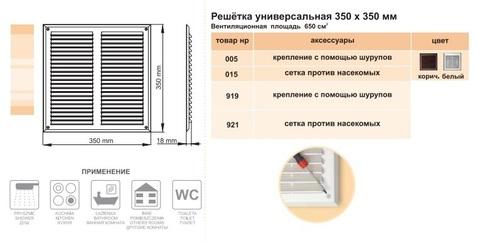 Решетка накладная 350х350 мм (350 МХР) коричневый