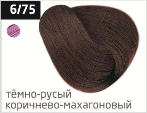 OLLIN color 6/75 темно-русый коричнево-махагоновый 60мл перманентная крем-краска для волос