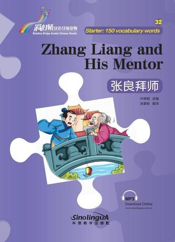 Rainbow Bridge Graded Chinese Reader: Zhang Liang and His Mentor(150 vocabulary words )