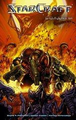 StarCraft. Солдаты