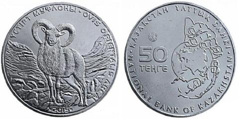 50 тенге. Устюртский муфлон 2015 год
