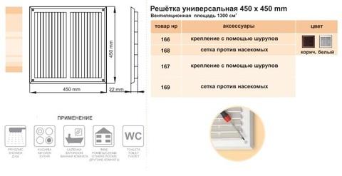 Решетка накладная 450х450 мм (450 МХР) коричневый
