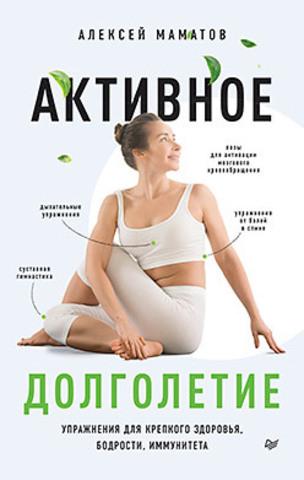 Активное долголетие. Упражнения для крепкого здоровья, бодрости, иммунитета