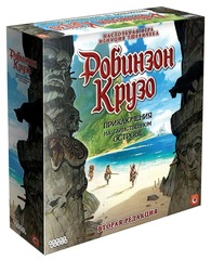 Робинзон Крузо (новое издание)