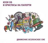 Кузя Уо И Христосы На Паперти / Движение Вселенское Сие (CD)