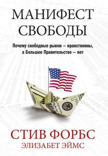 Kitab Манифест свободы | ЭЛИЗАБЕТ ЭЙМС, СТИВ ФОРБС