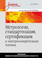 Метрология, стандартизация, сертификация и электроизмерительная техника: Учебное пособие