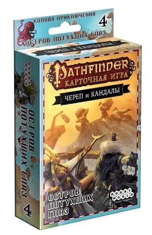 Pathfinder. Карточная игра: Череп и Кандалы. Колода приключения Остров Потухших Глаз