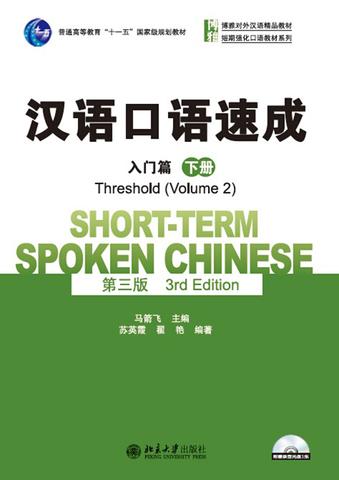 汉语口语速成(第三版)・入门篇(下册)