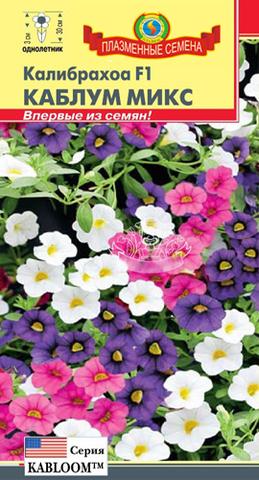 Семена Цветы Калибрахоа Каблум микс (серия Kabloom)