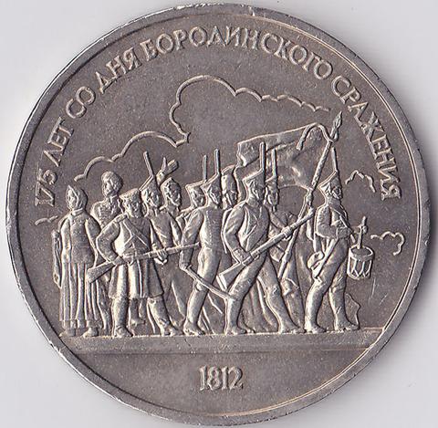 1 рубль 1987 Бородино (барельеф)