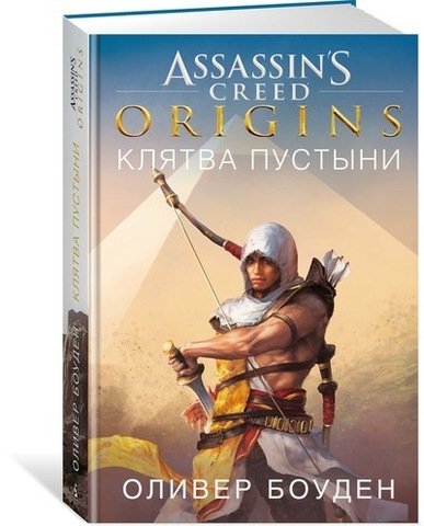 Assassin's Creed. Origins. Клятва пустыни