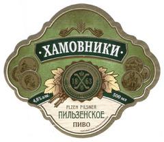 Пиво Хамовники Пильзенское