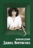 Произведения Джима Моррисона / Ксения Быстрова, Александра Скорых, Дмитрий М. Эпштейн