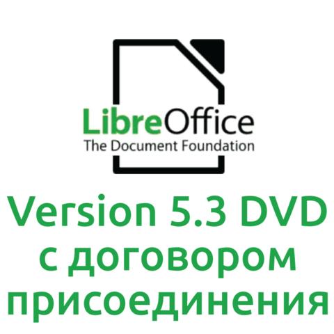 LibreOffice 5.3 (1DVD) (Поставляется с лицензионным договором присоединения)