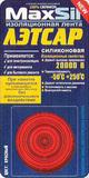 Maxsil Лента самослипающаяся  ремонтная КФ-05 3м (красная) (50 шт./кор.)