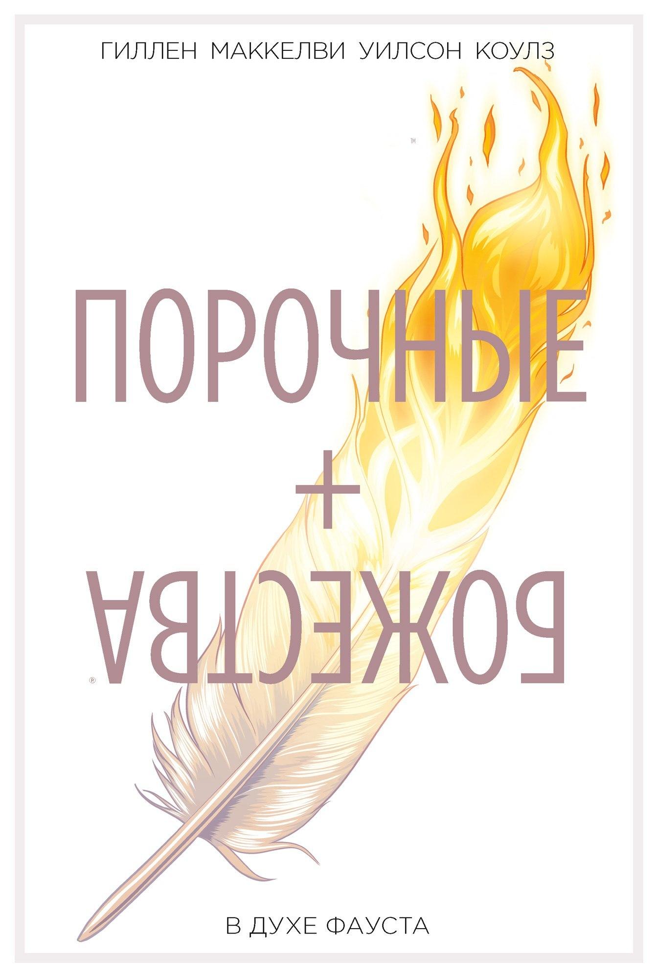 Порочные + Божества. Том 1. В духе Фауста