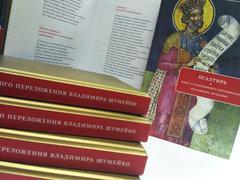 Псалтирь. Опыт стихотворного переложения Владимира Шумейко