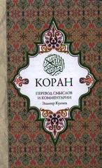 Коран. Перевод смыслов и комментарии - Эльмир Кулиев