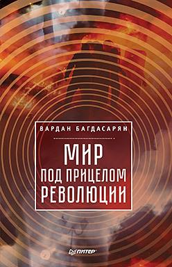 Мир под прицелом революции в вихре революции события глазами поэта