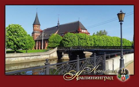 Открытка Кафедральный собор Калининград