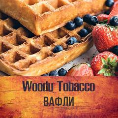 Табак Woodu 250 г Вафли