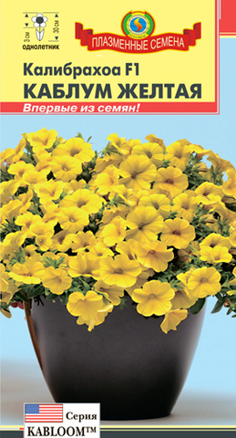 Семена Цветы Калибрахоа Каблум желтая (серия Kabloom)