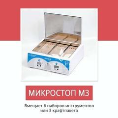 Сухожаровой шкаф Микростоп М3