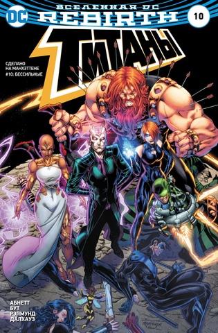 DC. Rebirth. Титаны #10. Бессильные / Красный Колпак и Изгои #5-6. Под маской. Тёмные времена