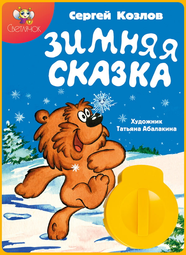 Звуковой диафильм Зимняя сказка