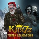 КняZz / Узники Долины Снов (CD)
