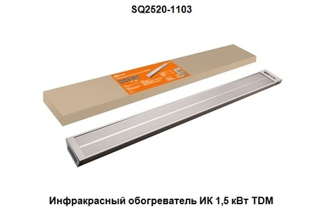 Инфракрасный обогреватель ИК 1,5 кВт TDM