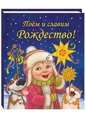 Поём и славим Рождество