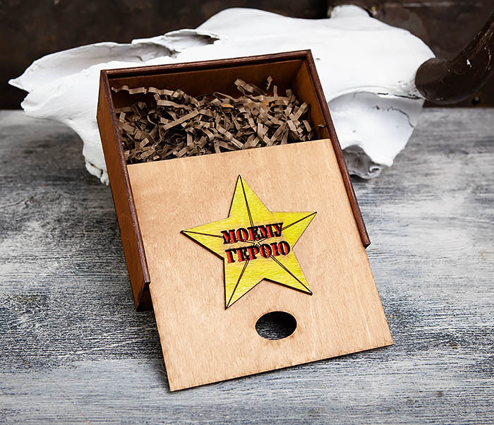 BOX208-2 Подарочная коробка «МОЕМУ ГЕРОЮ» ко Дню Защитника Отечества (17*17*7 см) фото 03