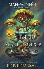 Магнус Чейз и боги Асгарда. Девять из Девяти Миров