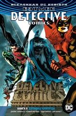 DC. Rebirth. Бэтмен. Detective Comics. Книга 6. Бэтмены навсегда
