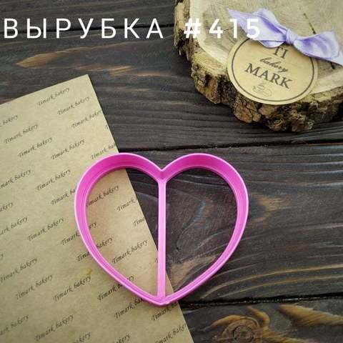 Вырубка №415 - Сердце