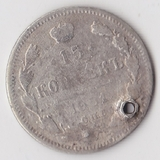 1901 год P0895, Россия, 15 копеек, ФЗ