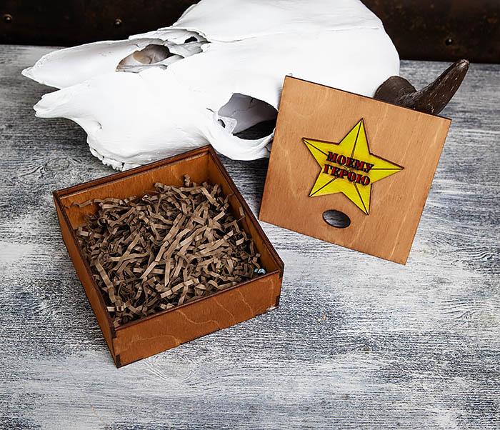 BOX208-2 Подарочная коробка «МОЕМУ ГЕРОЮ» ко Дню Защитника Отечества (17*17*7 см) фото 06