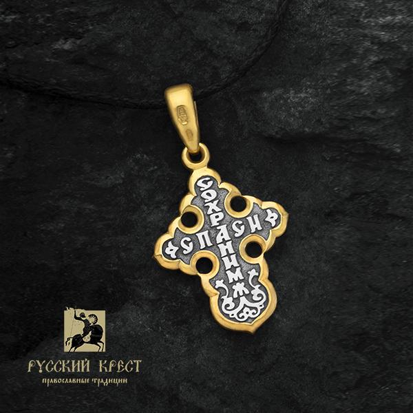 Нательный крестик серебряный позолоченный без распятия. Спаси и сохрани