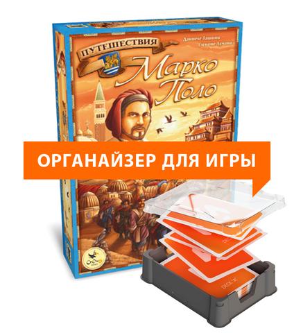 Органайзер Meeple House UTS: Сетап для игры Путешествия Марко Поло