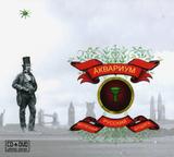 Аквариум / Беспечный Русский Бродяга (CD+DVD)