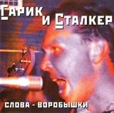 Гарик и Сталкер / Слова - Воробышки (CD)