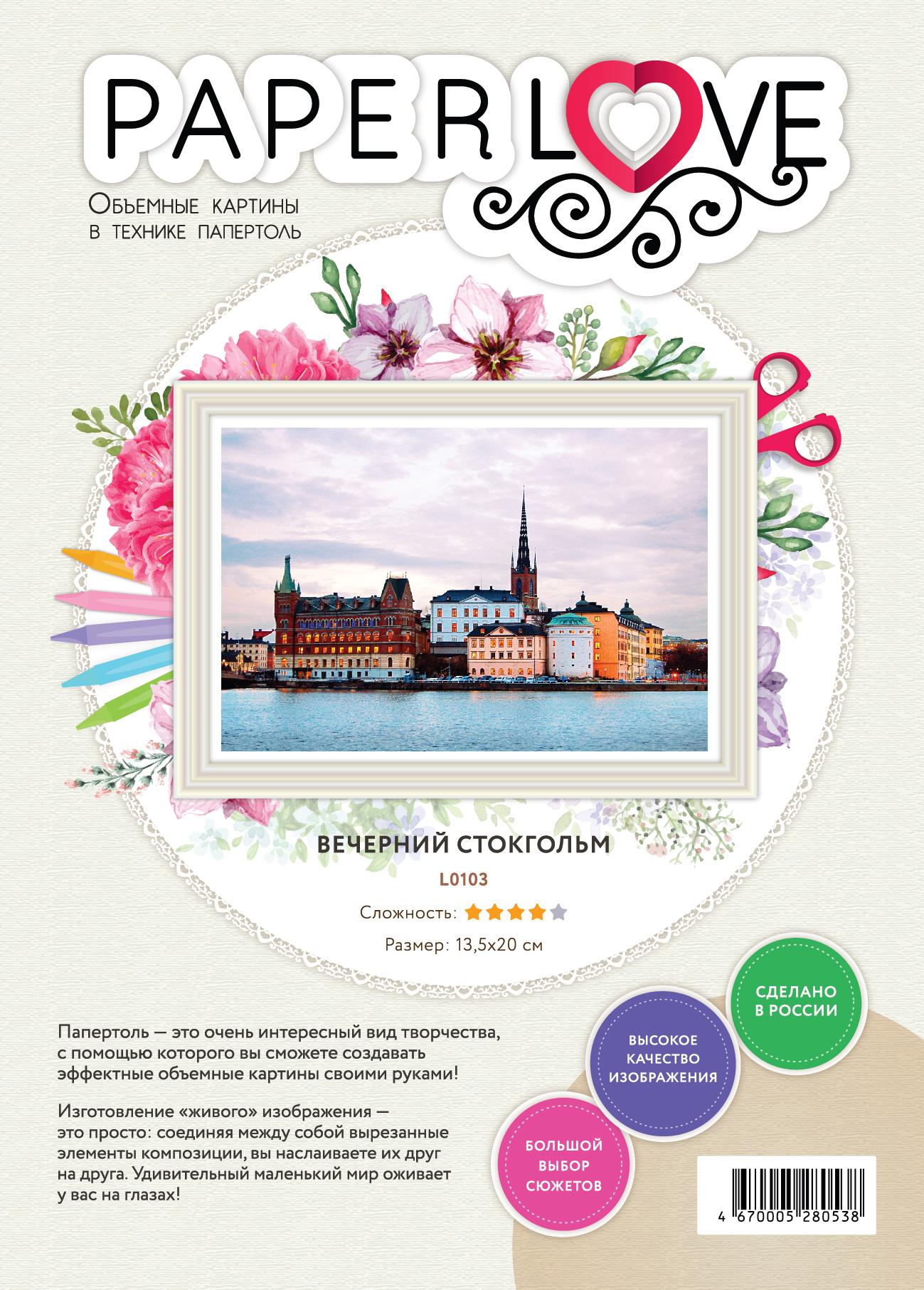 Папертоль Вечерний Стокгольм — фотография обложки.