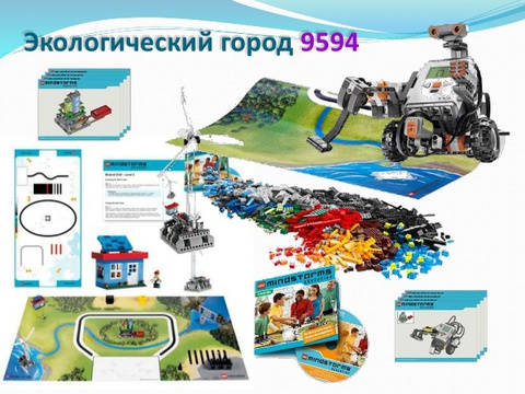 LEGO Education Mindstorms: ПервоРобот NXT «Экоград» 9594