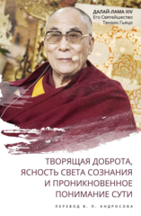 Творящая доброта, ясность света сознания и проникновенное понимание сути