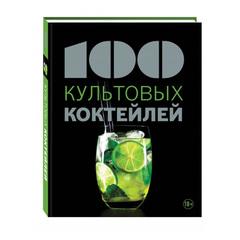 100 культовых коктейлей (книга)