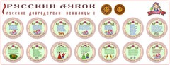 Развивающий набор наклеек  «Русские добродетели:  Небылицы №1»