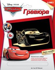 Qravyura Cars böyük qızıl